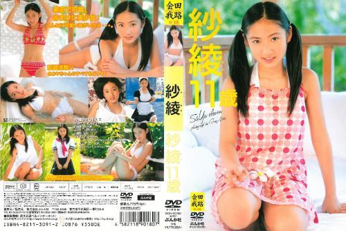 [BKDV-0080]紗綾 Saaya – 紗綾11歳