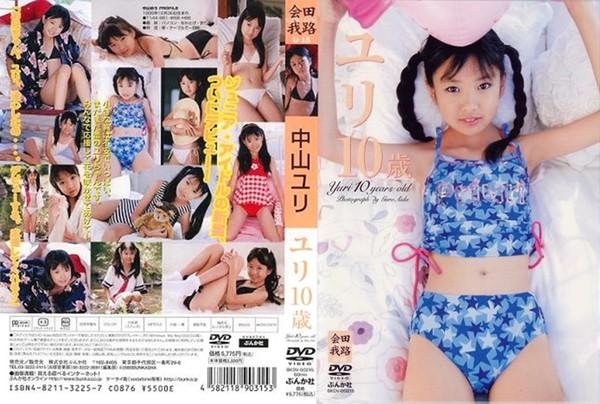 [BKDV-00215] 中山ユリ Yuri Nakayama – ユリ 10歳