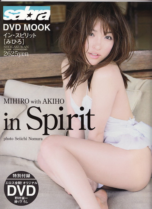 Mihiro – in Spirit MIHIRO with AKIHO