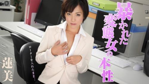 Heyzo - Hasumi - Dirty Office Lady (FullHD/1080p/2.24 GB)