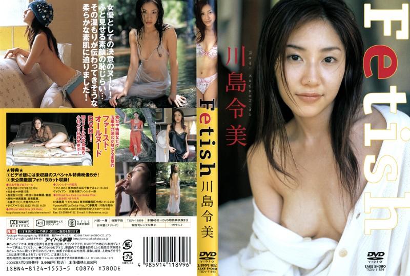 [TSDV-11899] Remi Kawashima 川島令美 – Fetish