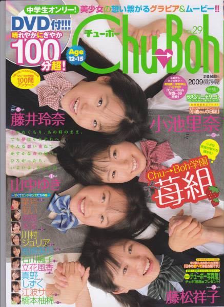Chu→boh vol.29 苺組(小池里奈・藤井玲奈・藤松祥子・山中ゆき)+美中学生で夢 (海王社ムック 84)