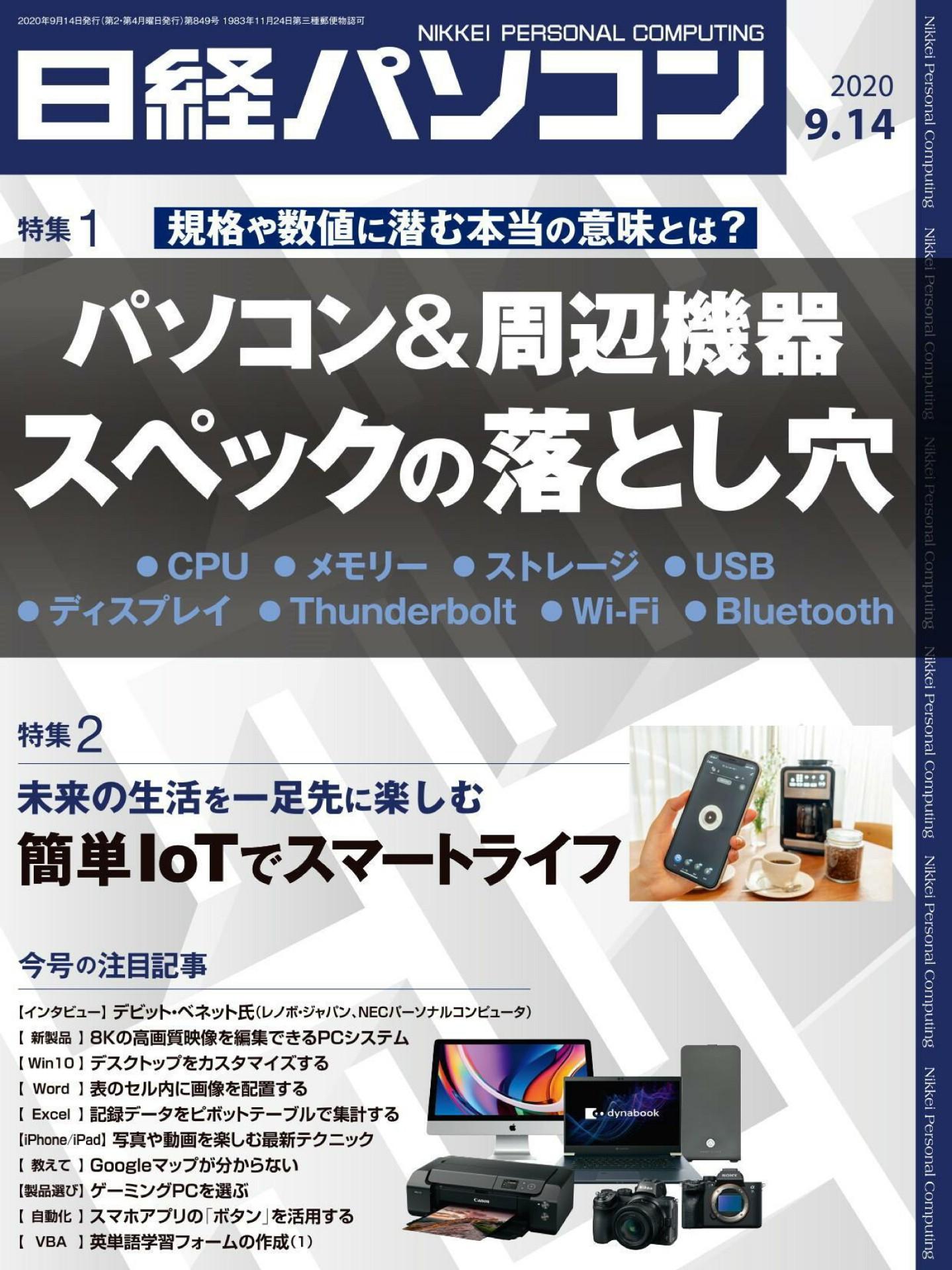 [雑誌]日経パソコン 2020年09月14日号 [Nikkei Pasokon 2020-09-14]