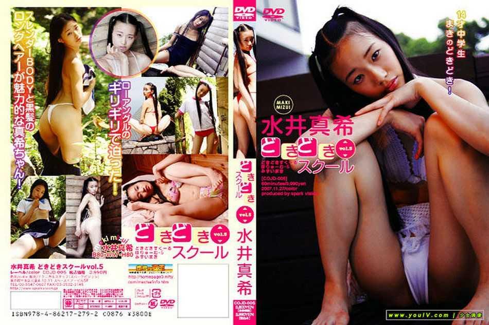 [COJD-005] 水井真希 Maki Mizui – どきどきスクール 5