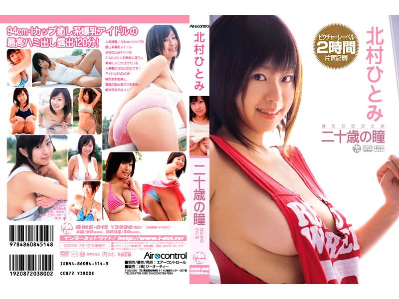[OME-012] Hitomi Kitamura 北村ひとみ – 二十歳の瞳