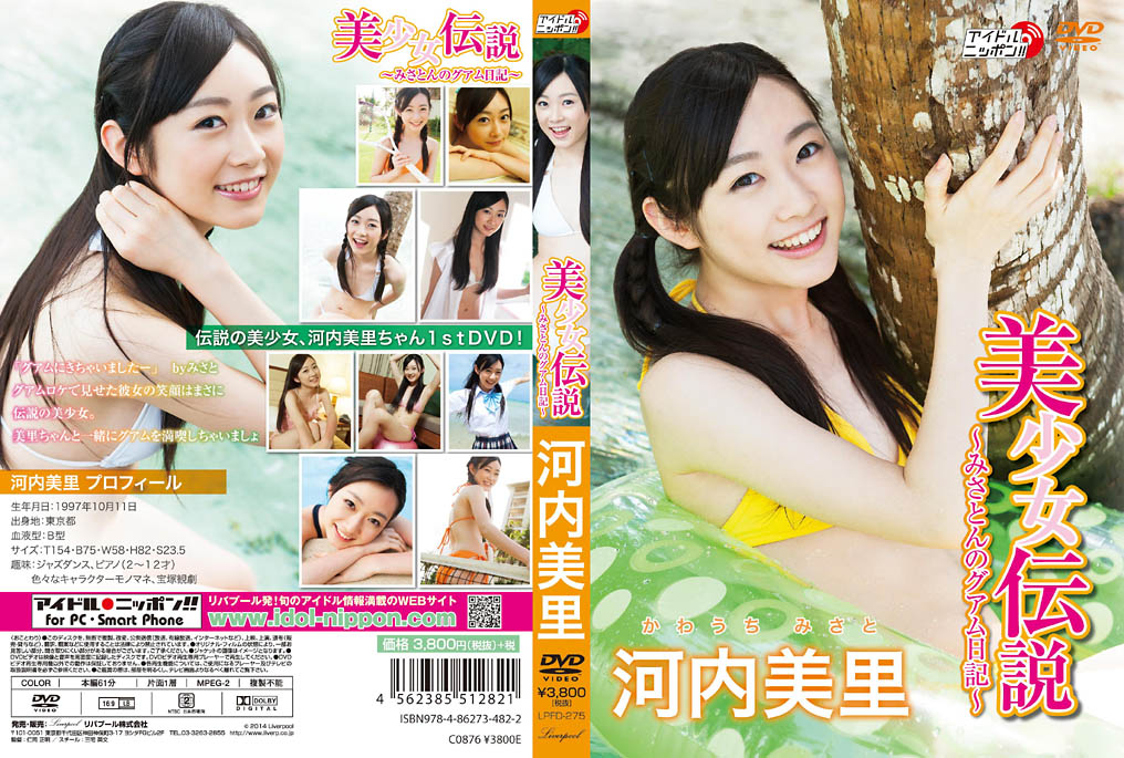 [LPFD-275] Misato Kawachi 河内美里 – 美少女伝説~みさとんのグアム日記~