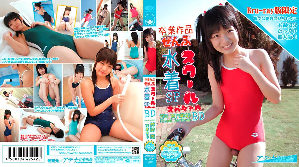 [CPBD-002] Minami Serizawa ひなた 15歳中3 卒業作品ぜんぶ競泳水着SP BD