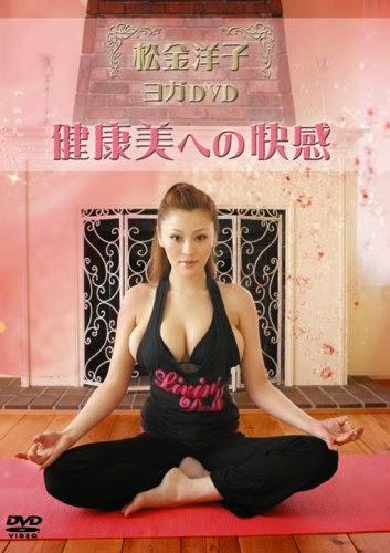 [ENFD-4115] Yoko Matsugane 松金洋子 ヨガDVD 健康美の快感