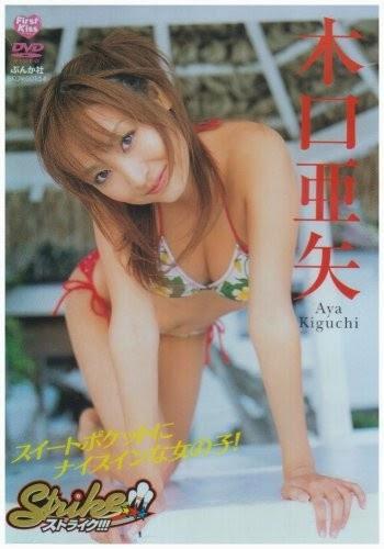 [BKDV-154] Aya Kiguchi 木口亜矢 – ストライク