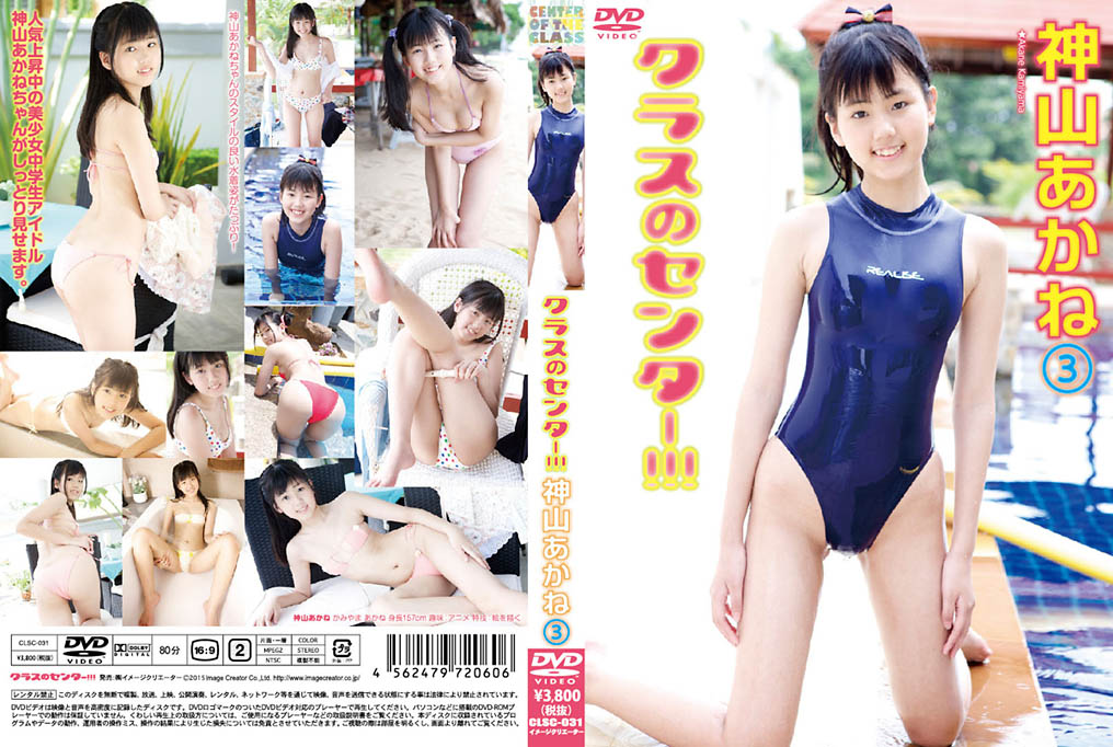 [CLSC-031] Akane Kamiyama 神山あかね クラスのセンター 3