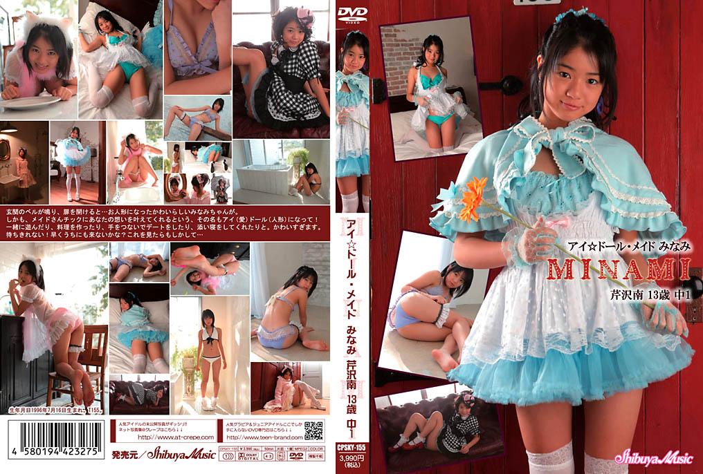 [CPSKY-155] 芹沢南 Minami Serizawa – アイ☆ドール・メ イド みなみ 13歳 中1