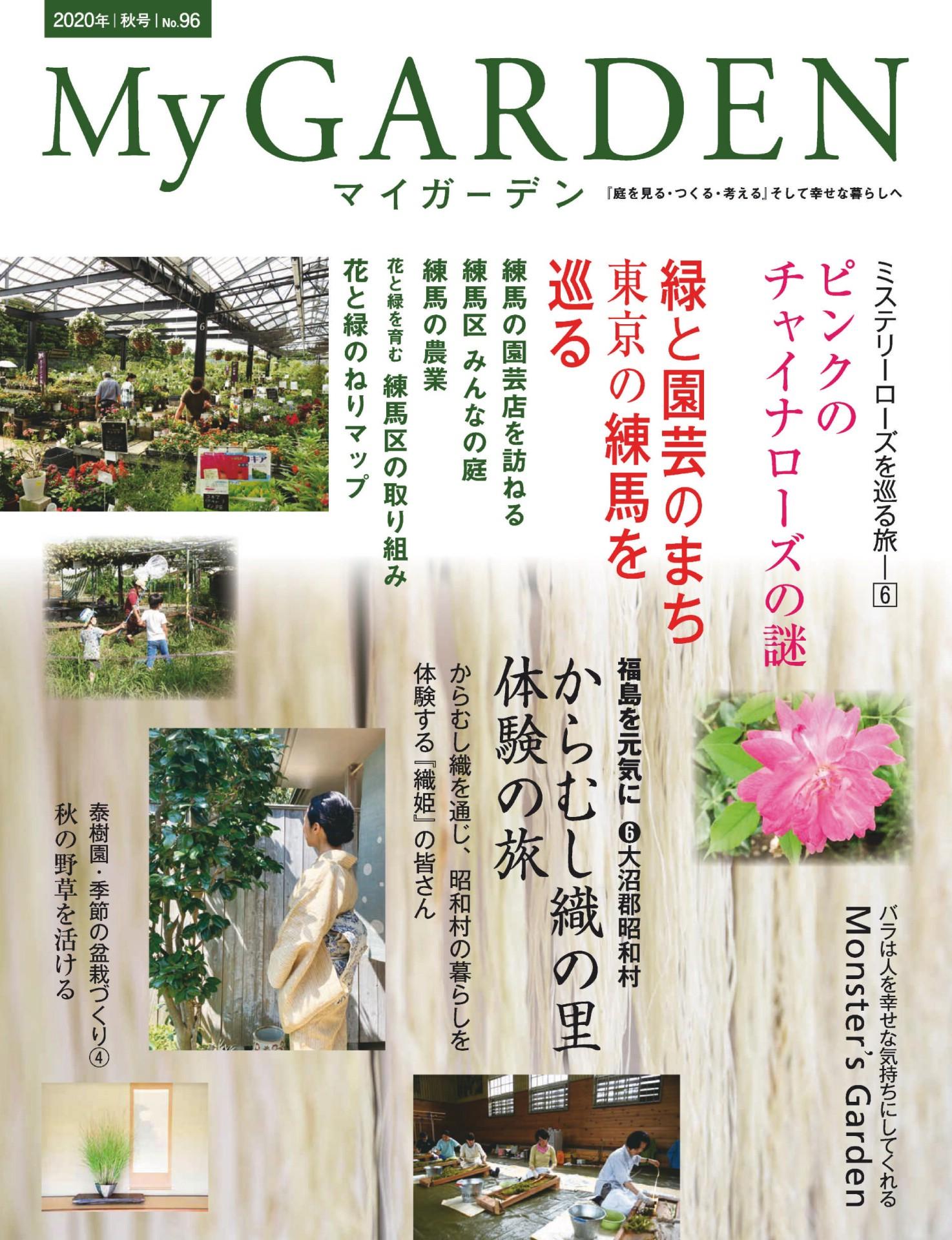 [雑誌] My GARDEN -マイガーデン- No.96