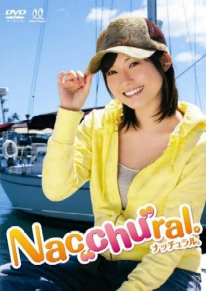 [HKBN-50103] Abe Natsumi 安倍なつみ Nacchural