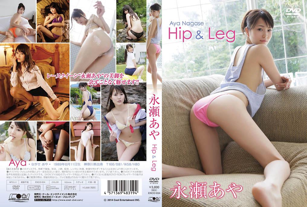 [ENCO-034] Aya Nagase 永瀬あや Hip Leg