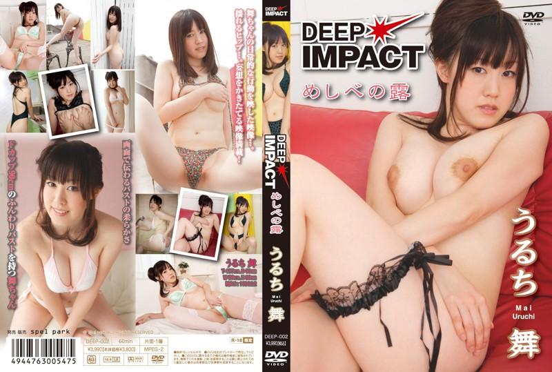 [DEEP-002] うるち舞 Mai Uruchi – Deep Impact めしべの露